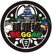 世界文化遺産姫路城REGGAE2011