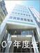日本電子専門学校 07年度生