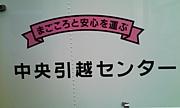 中央引越センター京葉