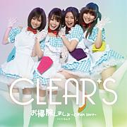 お掃除ユニット「CLEAR'S」