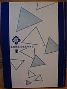 川本高等学校(平成3年卒業)