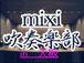 mixi 吹奏楽部大阪支部