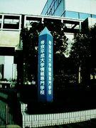 帝京平成大学情報専門学校in幕張