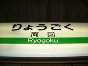 キングダム@三高教室(名称暫定)