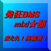 発狂BMS mixi部