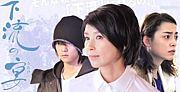 NHKドラマ10『下流の宴』