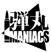 弾丸MANIACS