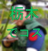 栃木でコスプレ!!