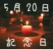 5月20♥記念日