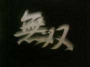 岩田学園 15回生コミュ