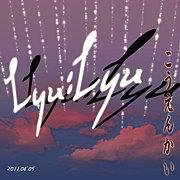 Lyu:Lyu後援会