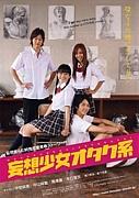 妄想少女オタク系 実写映画