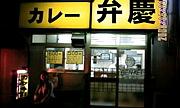 カレー屋「弁慶」