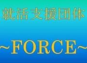 就職支援団体〜FORCE〜2014就活