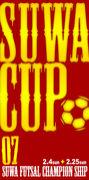 諏訪CUP(フットサル) コミュ