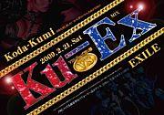 『Ku‐Ex』