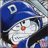 ドラベース(超野球外転DS)