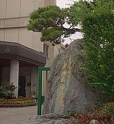福岡県久留米市立牟田山中学校