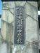 大川南中学校