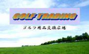 ゴルフ用品交換広場 GOLF.T