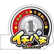 1円ぱちんこで勝つ!