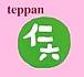 teppan仁六(廣島お好み)