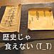 歴史じゃ食えない(T_T)