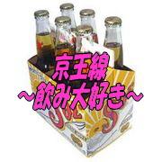 京王線〜飲み大好き〜