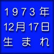 1973年12月17日生まれ