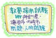 教員採用試験ver神奈川県・横浜