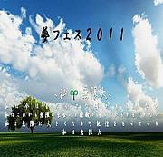 ◇夢フェス11◇