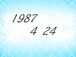 1987 4 24 生まれなんだっ!