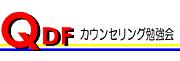 QDFカウンセリング勉強会