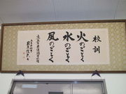 兵庫県消防学校