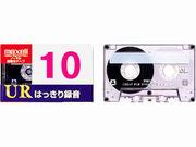maxell カセット URシリーズ