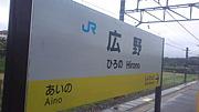 近未来都市〜HiRoNo〜