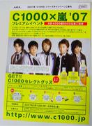 C×1000嵐'07