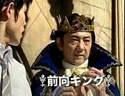前向キング(前向きエスカップ)