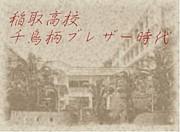 稲取高校(千鳥柄ブレザー時代)