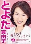 豊田真由子ファンクラブ
