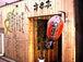 辛串亭 IN MIXI店