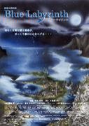 映画「Blue Labyrinth」