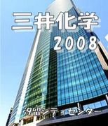 【三井化学2008】入社予定者