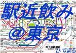 駅近飲み@東京