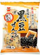 岩塚製菓 黒豆せんべい