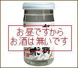 釧路OFF会(別館)ランチ専用