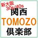新大阪30/40男女 TOMOZO