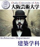 大阪芸術大学建築学科