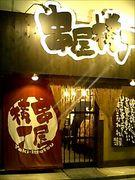 串屋横丁 五井駅前店 ☆LOVE☆