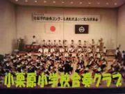 小栗原小学校合奏クラブ